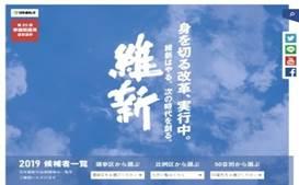 「æ—本維新国政選挙TVCM」の画像検索結果