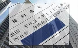 日本人が都心でマンションが買えなくなる?