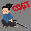 http://1.bp.blogspot.com/-OILucLYq5OU/WWXW0YcgjWI/AAAAAAABFco/QFSNLmjUvpIhf9pQytyqh1O5aobQ6tSoACLcBGAs/s800/cost_cut_sakugen_samurai.png